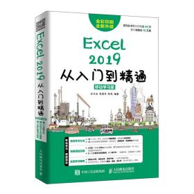Excel 2019从入门到精通