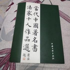 当代中国著名书法家十人作品选