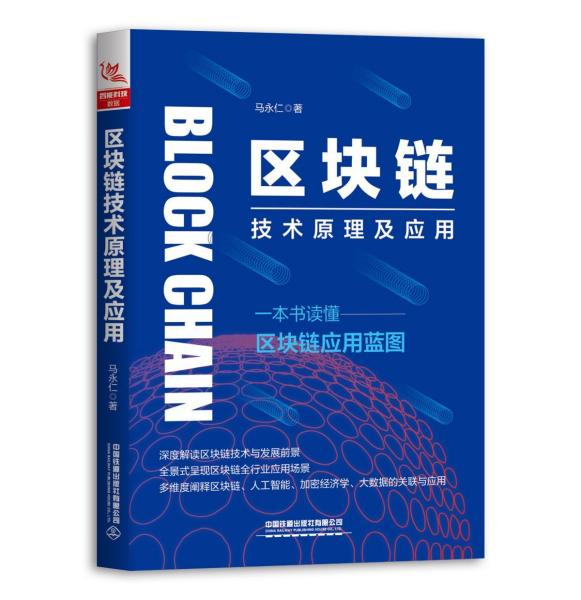 区块链技术原理及应用