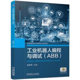 工业机器人编程与调试(ABB)