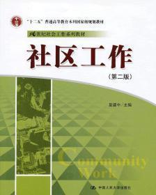 """社区工作(第2版)/普通高等教育""""十一五""""国家级规划教材"""