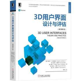 3D用户界面设计与评估(原书第2版) 美 约瑟夫·J. 小拉维奥拉Joseph J. LaViola Jr.等 著 钱冰沁 译 译