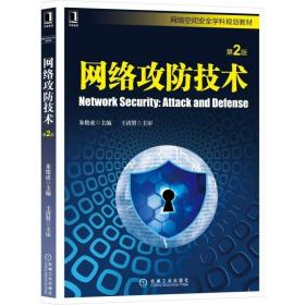 网络攻防技术(第2版)