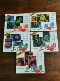上海滩 一、二、三、四、五5册全套合售(香港电视连续剧 )