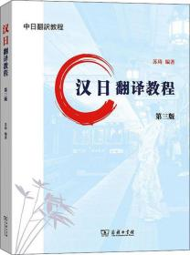 汉日翻译教程 第3版
