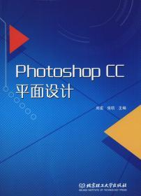Photoshop CC平面设计