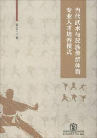 当代武术与民族传统体育专业人才培养模式