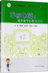 少儿媒介素养教育丛书 平板电脑推开数字化学习之门