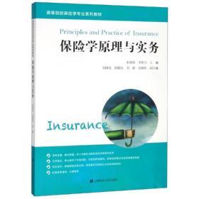 特价~ 保险学原理与实务 9787564232689