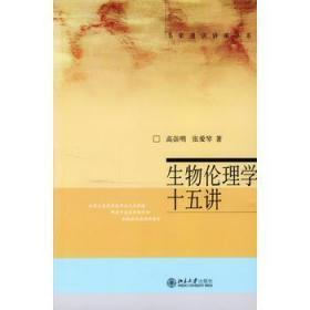 二手生物伦理学十五讲 高崇明 北京 9787301066379 高崇明 978730