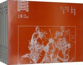 三国故事 人物篇(4册)