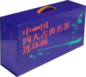中国四大古典名著连环画