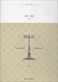 新书--译林人文精选:国富论(精装)