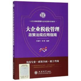 大企业税收管理政策法规应用指南/刘慧平