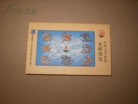 中国1999世界集邮展览连体邮资明信片(1套连体7枚全)