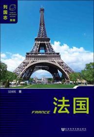 列国志:法国(新版)