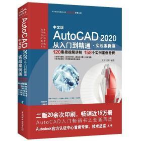 AutoCAD 2020从入门到精通CAD视频教程 天工在线 水利水电出版社 9787517077893