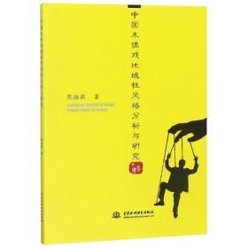中国木偶戏地域性风格分析与研究