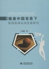 健康中国背景下校园篮球运动发展研究