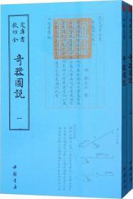 钦定四库全书:奇器图说(平装全二册)