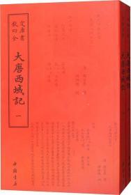 钦定四库全书:大唐西域记(全两册)