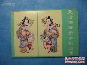 天津杨柳青木板年画 明信片(1套10枚)