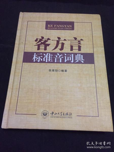 客方言标准音词典