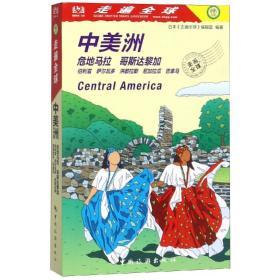 走遍全球--中美洲