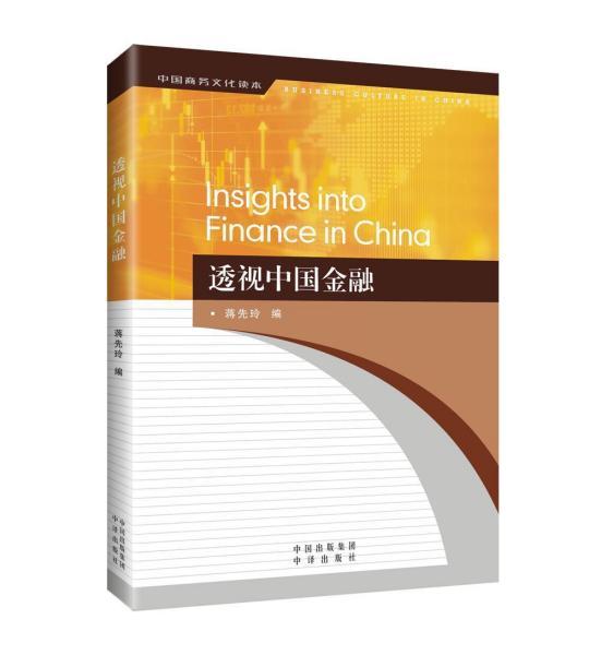 透视中国金融
