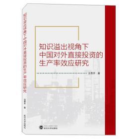 知识溢出视角下中国对外直接投资的生产率效应研究武汉大学汪思齐9787307205499