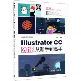 Illustrator CC 2018从新手到高手 Illustrator CC 2018 cong xin shou dao gao shou 专著 易盛