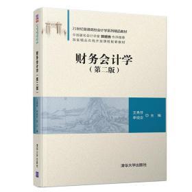财务会计学(第2版)王秀芬