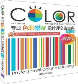 专业色彩搭配设计师必备宝典 第2版