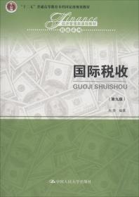 国际税收(第九版)9787300262826朱青中国人民大学出版社