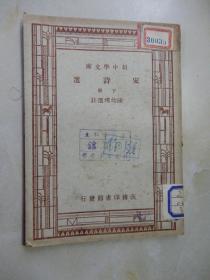 新中学文库:宋诗选(下册)