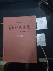 马未都说收藏:珍玩篇(精装典藏本)【1.31日进】