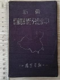 """最新中国分省详图""""1947年"""""""