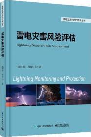 雷电灾害风险评估