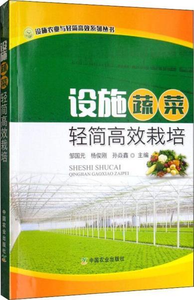 设施蔬菜轻简高效栽培