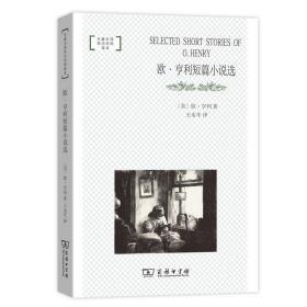 欧·亨利短篇小说选(名著名译英汉对照读本·平装本)