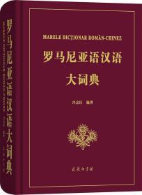 罗马尼亚语汉语大词典