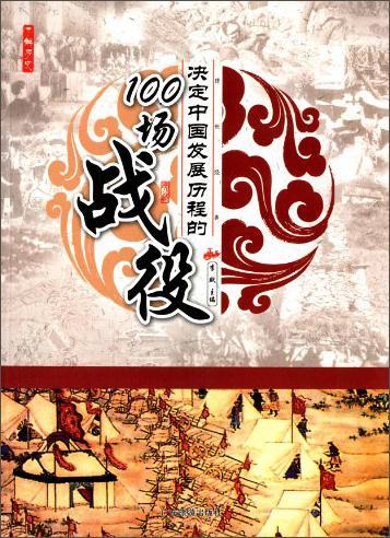 决定中国发展历程的100场战役