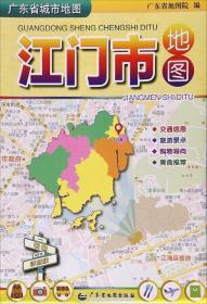 2021江门市地图/广东省城市地图