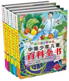 中国少年儿童百科全书 : 人体健康