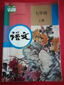 义务教育教科书 语文 七年级上册 【2016年人教版  有笔记】