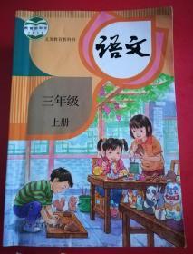 义务教育教科书 语文  三年级上册【2018年 人教版 有笔记】