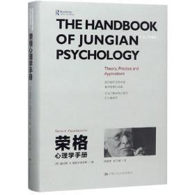 【全新正版】4折 荣格心理学手册9787300264721中国人民大学出版社雷诺斯·K.帕帕多普洛斯(Renos K. Papadop