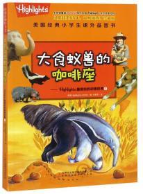 大食蚁兽的咖啡座 : Highlights最缤纷的动物世界1