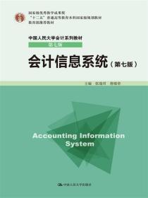 会计信息系统(第七版)
