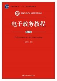 电子政务教程(第三版)